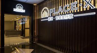 普樂室行旅(台北信義世貿館)Place X Hotel Xinyi TWTC