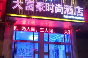 桂林大富豪酒店