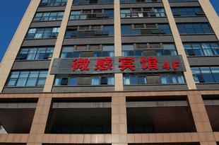 杭州微感賓館