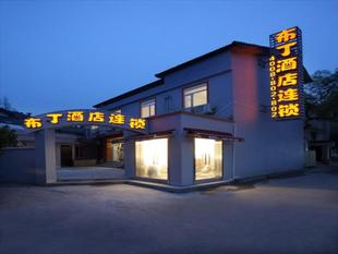 布丁酒店(杭州西湖雷峯塔店)Pod Inn (Hangzhou West Lake Leifeng Tower)