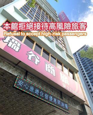 瑞谷商旅Rui Gu Hotel