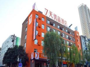 7天優品酒店(洛陽九都路中國國花園店)7 Days Premium (Luoyang Jiudu Road Chinese National Flowers Garden)