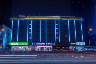 麗楓酒店(武漢漢口火車站大武漢1911店)(原望旺城市旅店) Lavande Hotel (Wuhan Hankou Railway Station Big Wuhan 1911)