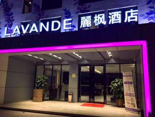 麗楓酒店深圳寶安海雅繽紛城店-麗楓LavandeLavande Hotel Shenzhen Baoan Haiya Binfen City Branch