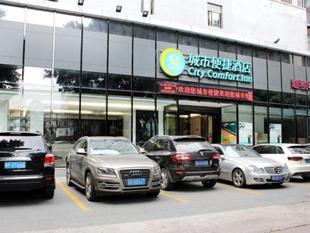 城市便捷酒店(深圳寶安海雅繽紛城店)City Comfort Inn (Shenzhen Bao'an Haiya Binfencheng)