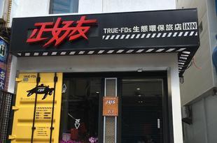 屏東小琉球正好友生熊環保旅店True Friends Inn