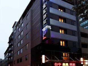 台中皇星商務大飯店Huang Shin Business Hotel