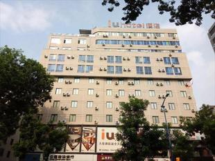 IU酒店 茂名人民南路油城大廈店IU Hotels·Maoming South Renmin Road Youcheng Building