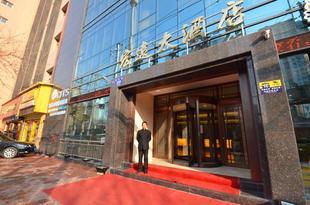 蘭州宏遠大酒店Lanzhou Hongyuan Hotel