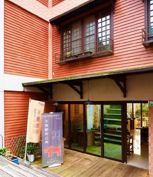 阿裏山阿古雅那藝術公寓Alishan Pu-U Apartment