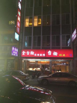 台輪時尚旅店