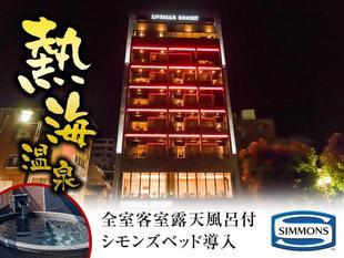 熱海海濱利夫馬克思度假飯店