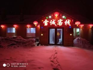 雪鄉雪誠客棧