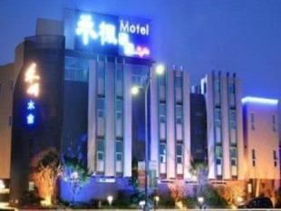 禾楓汽車旅館 - 新營館Her Home Spa Motel