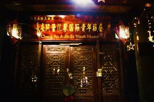 阿晉兒家國際青年旅舍(西安鐘樓店)(原秦園青年旅舍)Xi'an A Jin Er International Youth Hostel