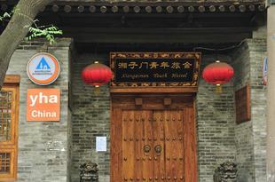 西安湘子門青年旅舍Xiangzimen Youth Hsotel