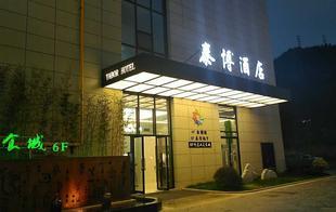 千島湖泰博酒店Tabor Hotel