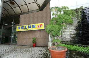 新北板橋王旅館Banciaoking Hotel