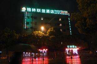 格林聯盟(上海外高橋保税區張楊北路店)GreenTree Alliance Hotel (Shanghai Waigaoqiao Free Trade Zone North Zhangyang Road)