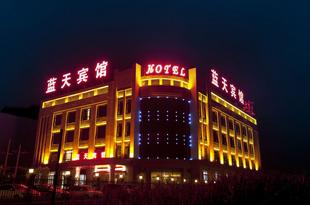 藍天賓館(哈爾濱機場店)Lantian Hotel (Harbin Airport)