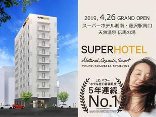 湘南・藤澤站南口 超級酒店Super Hotel Shonan Fujisawaeki Minamiguchi