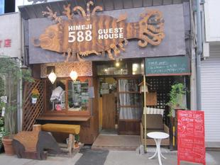 姬路588號旅館Himeji 588 Guesthouse
