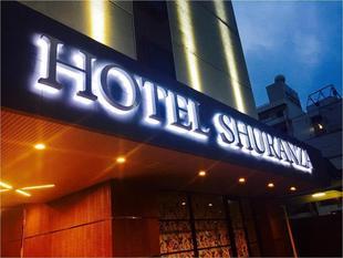 千葉舒蘭薩飯店HOTEL SHURANZA CHIBA