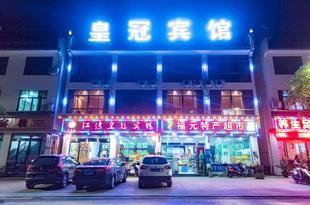 婺源江灣皇冠賓館Huangguan Hotel