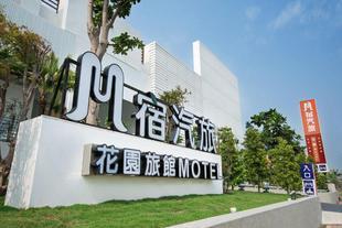M宿花園汽車旅館