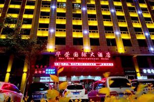 敦煌華榮國際大酒店Hua Rong International Hotel