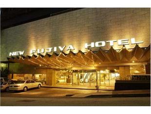 熱海新富士屋酒店 Atami New Fujiya Hotel