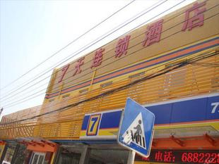 7天連鎖酒店北京蘋果園地鐵站店7 Days Inn Beijing Pingguoyuan Subway Station Branch