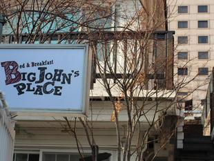 大約翰廣場民宿Big Johns Place Guesthouse