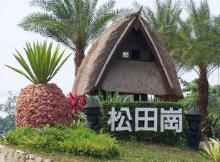 松田崗休閒農莊Sontenkan