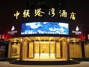 汕尾市城區中聯港灣酒店