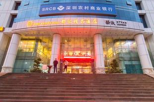 深圳都匯精品酒店 Dohui Boutique Hotel