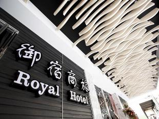 御宿商旅後驛館Royal Group Hotel Ho Yi Branch
