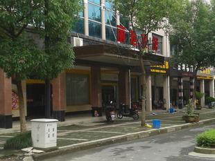 臨安麗池賓館Lichi Hostel