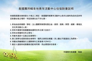 救國團日月潭青年活動中心