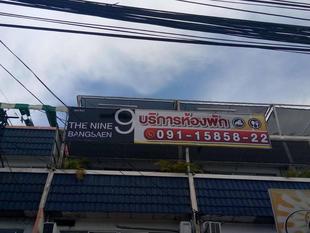 邦塞恩九號飯店 The Nine Bangsaen