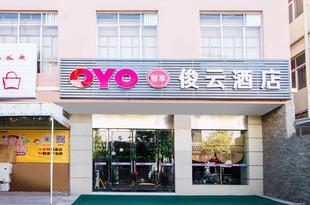 麗江俊雲酒店Junyun Hotel
