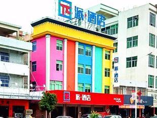 派酒店潮州潮安汽車站店Pai Hotel Chaozhou Anbu