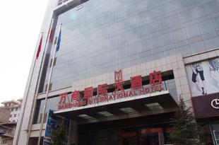 蘭州萬商大酒店Wanshang International Hotel