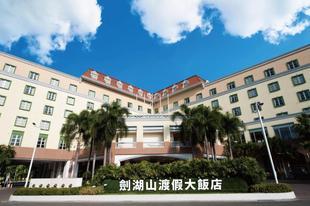 劍湖山渡假大飯店Janfusun Resort Hotel