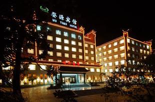 婺源賓館Wuyuan Hote