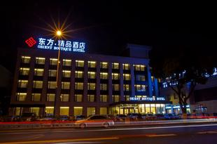 張家港東方精品酒店 Orient Boutique Hotel