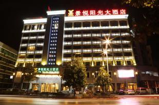 婺源景悦陽光大酒店Jing Yue Sun Shine Hotel