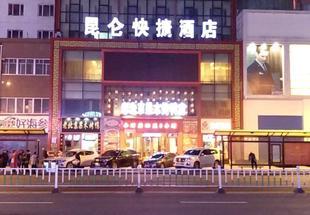 牡丹江崑崙大酒店Kunlun Hotel