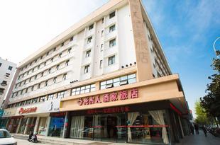 艷陽天時尚旅店(襄陽長虹路店) Sunny Sky Fashion Inn (Xiangyang Changhong Road)