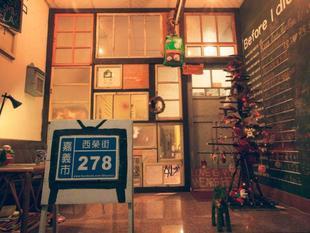 嘉義背包客五樓趣5Floorfun Hostel